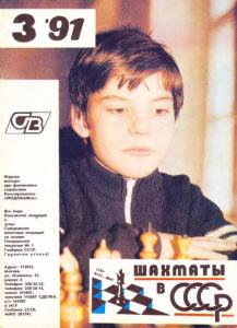 Шахматы в СССР 1991 №03