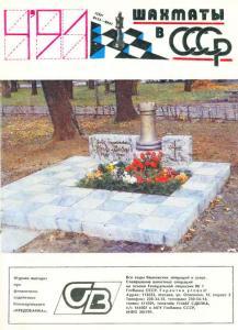 Шахматы в СССР 1991 №04