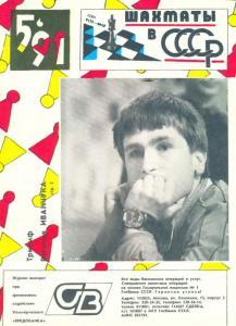 Шахматы в СССР 1991 №05