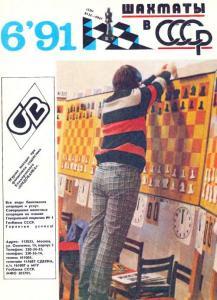 Шахматы в СССР 1991 №06