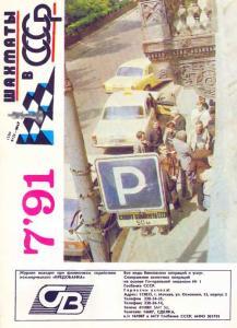 Шахматы в СССР 1991 №07