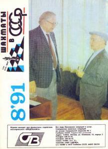 Шахматы в СССР 1991 №08