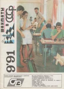Шахматы в СССР 1991 №09