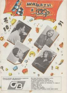 Шахматы в СССР 1991 №10