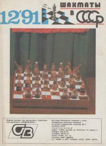 Шахматы в СССР 1991 №12