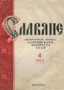 Славяне 1947 №04