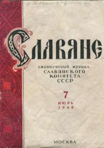 Славяне 1948 №07