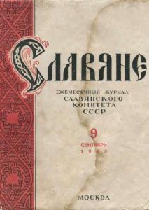 Славяне 1948 №09