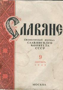 Славяне 1949 №09