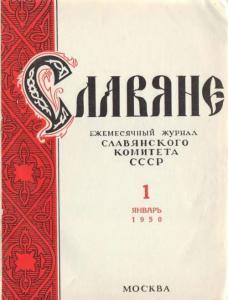 Славяне 1950 №01