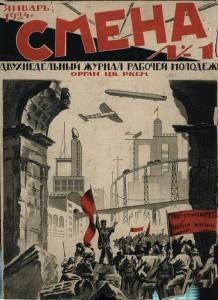Смена 1924 №01