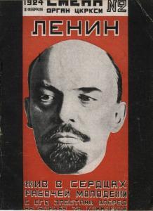 Смена 1924 №02