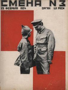 Смена 1924 №03