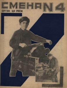 Смена 1924 №04