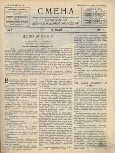 Смена 1924 №05