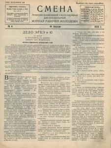 Смена 1924 №06