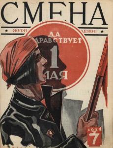 Смена 1924 №07