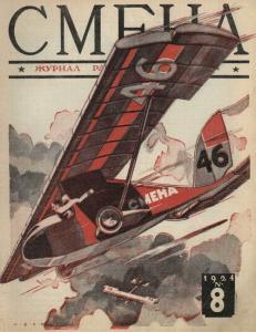 Смена 1924 №08