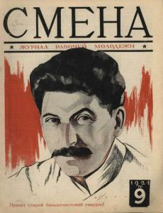 Смена 1924 №09