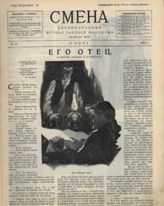 Смена 1924 №10