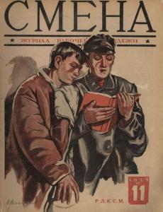 Смена 1924 №11