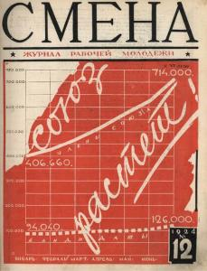 Смена 1924 №12