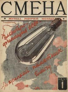 Смена 1925 №01