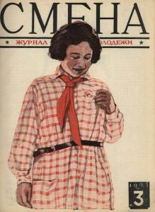 Смена 1925 №03