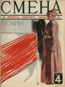 Смена 1925 №04