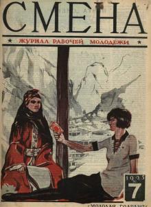 Смена 1925 №07