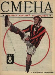Смена 1925 №08