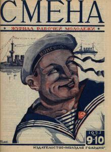 Смена 1925 №09-10