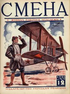 Смена 1925 №12