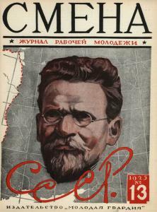 Смена 1925 №13
