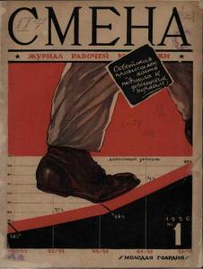 Смена 1926 №01