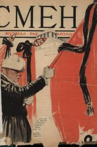 Смена 1926 №02