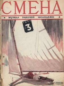 Смена 1926 №03