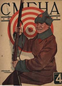 Смена 1926 №04