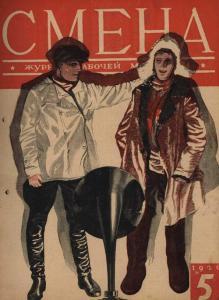 Смена 1926 №05