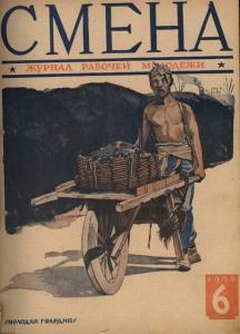 Смена 1926 №06