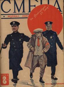 Смена 1926 №08