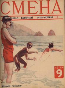 Смена 1926 №09