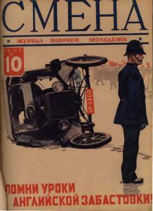 Смена 1926 №10