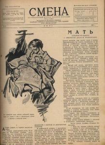 Смена 1926 №11