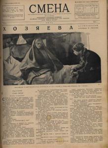 Смена 1926 №12