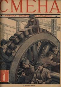 Смена 1927 №01