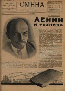 Смена 1927 №02