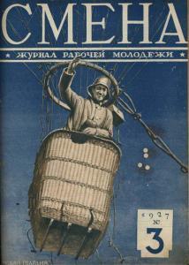 Смена 1927 №03