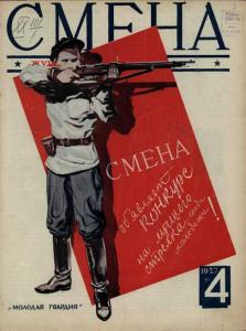 Смена 1927 №04