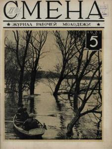 Смена 1927 №05